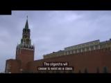 Владимир Путин -  Олигархов в России не будет как класса!