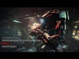 Titanfall 2 — познакомьтесь с «Монархом»