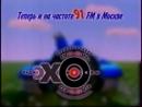 Реклама ТВ Центр 1998 Радио Эхо Москвы Налоговая Полиция