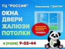 ОКНА, ДВЕРИ, ЖАЛЮЗИ, ПОТОЛКИ в Усинске, 8(91295)9-22-44, ТЦ Россия