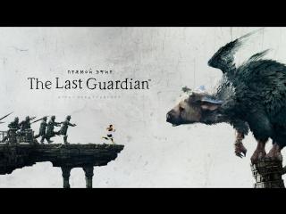 Прямой эфир | The Last Guardian