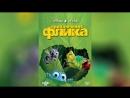 Приключения Флика (1998) | A Bug's Life