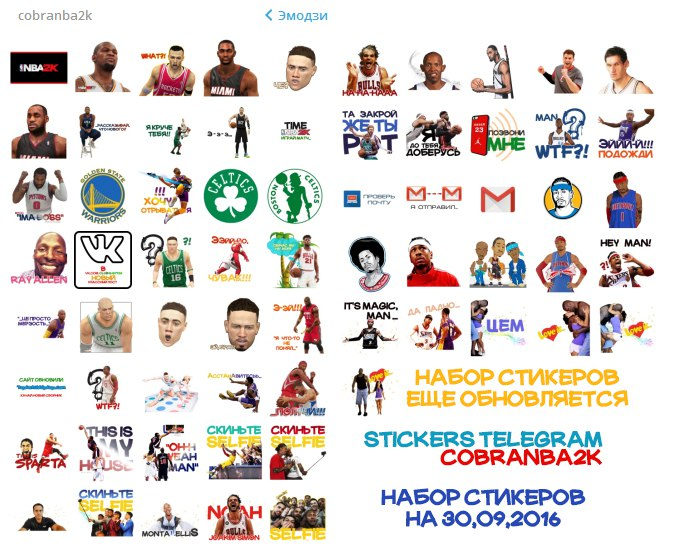 Стикеры НБА для Телеграм