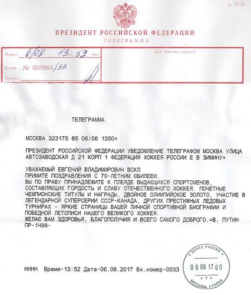 С юбилеем легендарного спартаковца Евгения Зимина поздравил Президент страны Владимир Путин