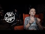 ЧёКуда в Пахлаве: Family Battle, Антон Белов, коктейль за Диплом