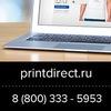 Printdirect.ru — удобная печать с доставкой