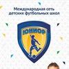 ЮНИОР - Футбольная школа в Улан-Удэ