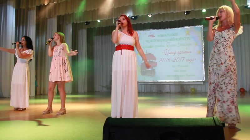 Гимн конкурса Берега Надежды, Гранд-Премия 2017, Анапа