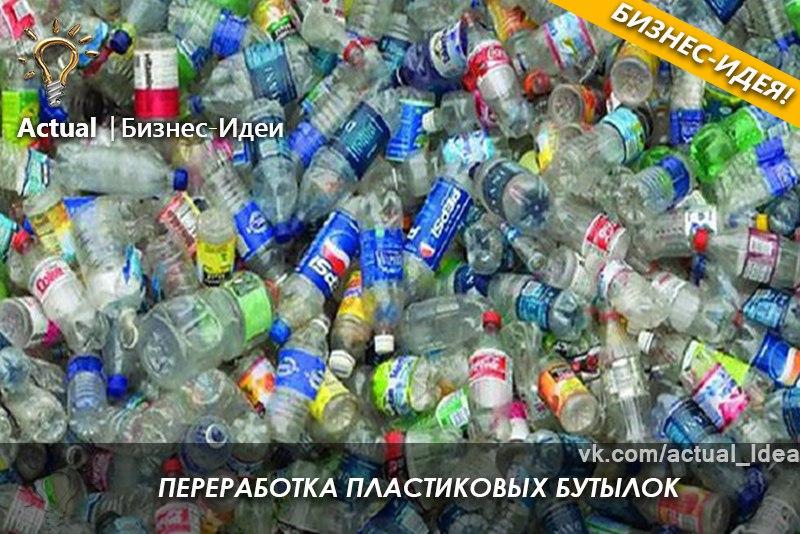 Как в домашних условиях переработать пластиковые бутылки 343