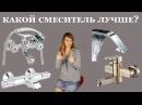 Какой СМЕСИТЕЛЬ кран выбрать🚿 С двумя или одной ручкой Дизайн ванной комнаты. Выпуск 5.