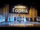 ансамбль Горец - Тагаурский танец 23.12.16