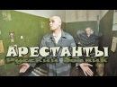 Мощнейший боевик про зону - АРЕСТАНТЫ 2017 Новый русский боевик