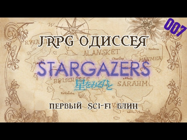 JRPG ОДИССЕЯ 007 - Stargazers (Hoshi wo Miru Hito)