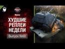 Бронекартон - ХРН №60 - от Mpexa World of Tanks