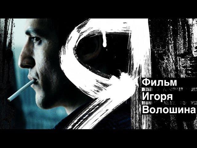 Я фильм Игоря Волошина (в главных ролях Артур Смоляринов и Оксана Акиньшина)