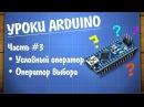 Уроки Ардуино 3 условный оператор if и оператор выбора