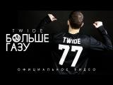 Twide - Больше газу (Официальное видео, 2017)