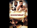 Неоспоримый 3 Undisputed III Redemption, 2010