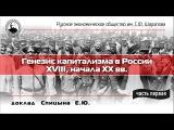 Спицын Е.Ю. Генезис капитализма в России XVIII-начала XX века (6 октября 2016)