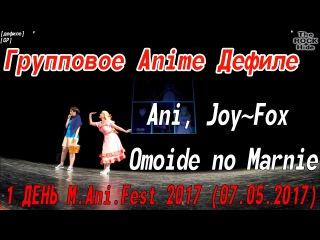 [GP] Групповое Anime Дефиле - Ani, Joy~Fox - Omoide no Marnie [1 ДЕНЬ M.Ani.Fest 2017 (07.05.2017)]
