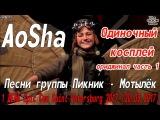 AoSha  Песни группы Пикник - Мотылёк 1 ДЕНЬ Epic Con Saint Petersburg 2017 (20.05.2017)