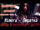 Одиночный косплей - ориджинал ч. 2 - Himera - Пиратка [1 ДЕНЬ Epic Con SPb 2017 (20.05.2017)]