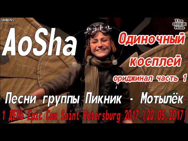 AoSha – Песни группы Пикник - Мотылёк [1 ДЕНЬ Epic Con Saint Petersburg 2017 (20.05.2017)]