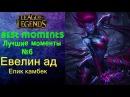 Эвелин Джангл Ад билд лига легенд Приколы Обзор Гайд LoL Best Moments Montage League of Legends