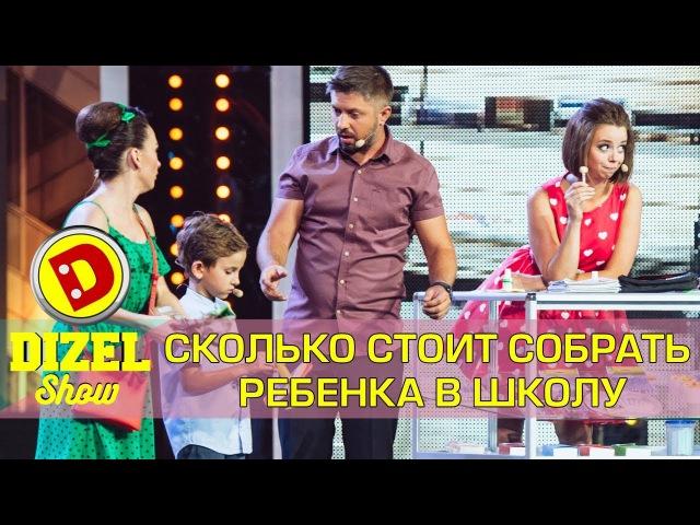 Снова в школу - как собрать рюкзак ребенку дешево   Дизель шоу Украина Приколы 2017