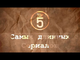 Хорошего Понемногу - Выпуск №23 - Топ 5 Самых длинных сериалов!