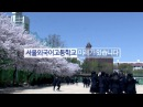 2017 서울외고 홍보UCC_서울외국어고등학교로 오세요!