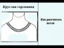 Как вывязать горловину переда и спинки Легкий способ Вяжем спицами