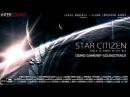 Star Citizen: Demo - Gamerip Soundtrack