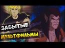 ЗАБЫТЫЕ МУЛЬТФИЛЬМЫ 90-Х ГОДОВ ОРТ