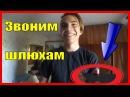 ШлюхПатруль. Звоним шлюхам. Самое честное видео русского Ютуба.