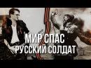 Артём Гришанов Мир спас русский солдат