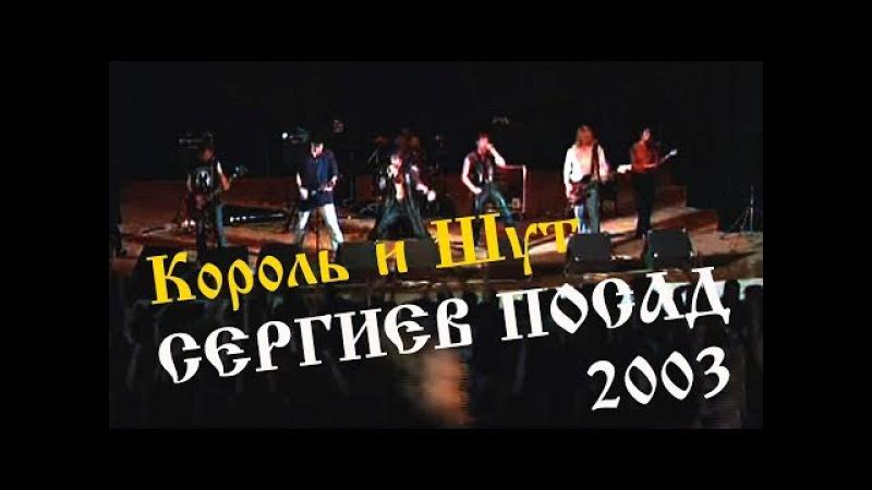 Король и шут. Сергиев-Посад 2003. Полная версия