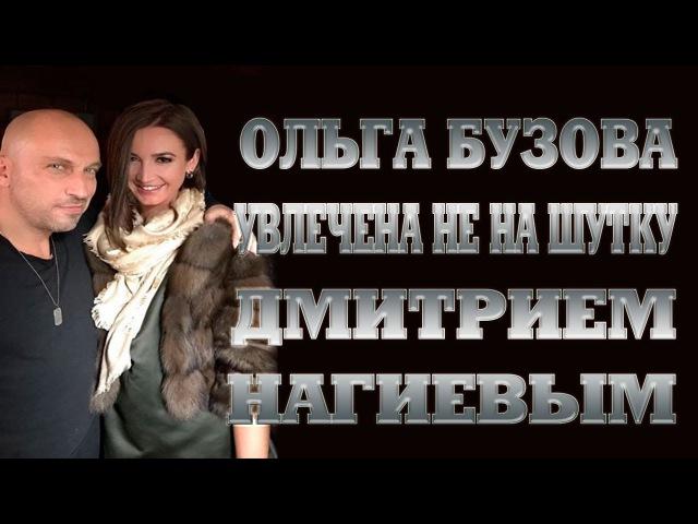 Ольга Бузова увлечена не на шутку Дмитрием Нагиевым.