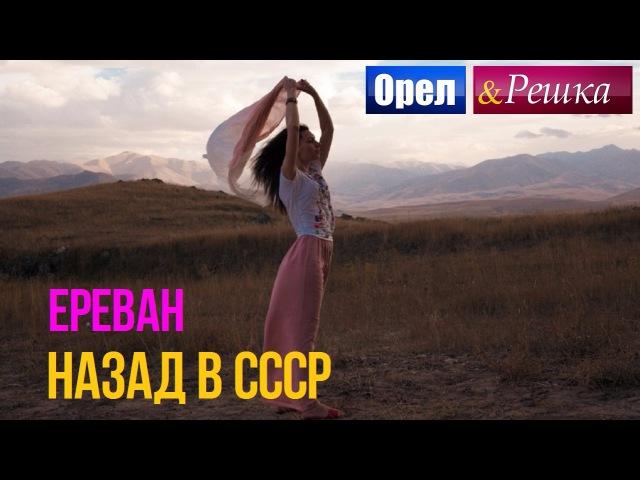 Орел и решка. Назад в СССР - Армения   Ереван