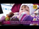 Плату за провоз детских колясок временно отменили в автобусах Бобруйска