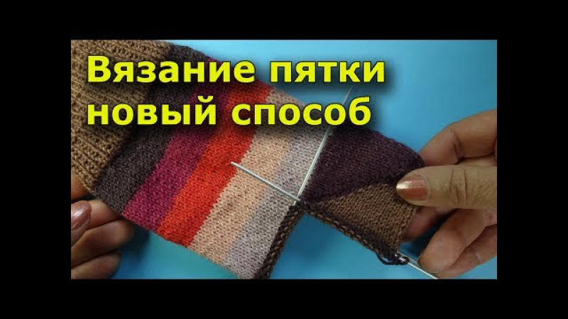Вязание носков бумеранг видео