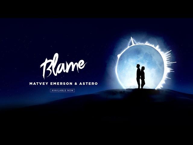Matvey Emerson Astero - Blame [Official Audio]