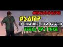 NikiSochiLive - В Skype с бывшим ГА Гетто Stels RP Nice SAMP