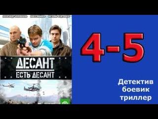 Десант есть десант 4 и 5 серия - русский криминальный сериал