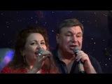 Вера Снежная и Михаил Шелег