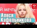 Алеся Кафельникова в гостях у Красавцев Love Radio