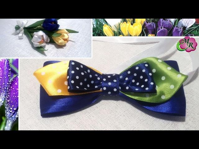 Набор Крокусы ч 1 Галстук бабочка для мальчика МК Канзаши How to make the bow tie for boy DIY
