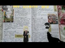 Мой личный дневник3/мой ЛД 3/Обновления