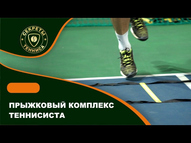 Прыжковый комплекс теннисиста Прыжковые упражнения на работу ног в теннисе Tennis jumping footwork