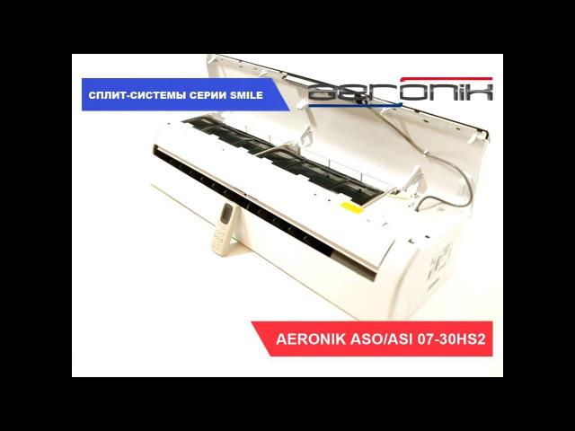 Сплит-система AERONIK ASI-07HS2ASO-07HS2